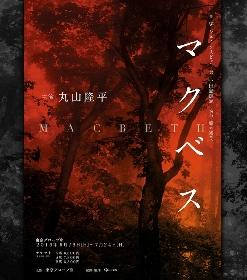 丸山隆平主演×鈴木裕美演出『マクベス』が上演決定