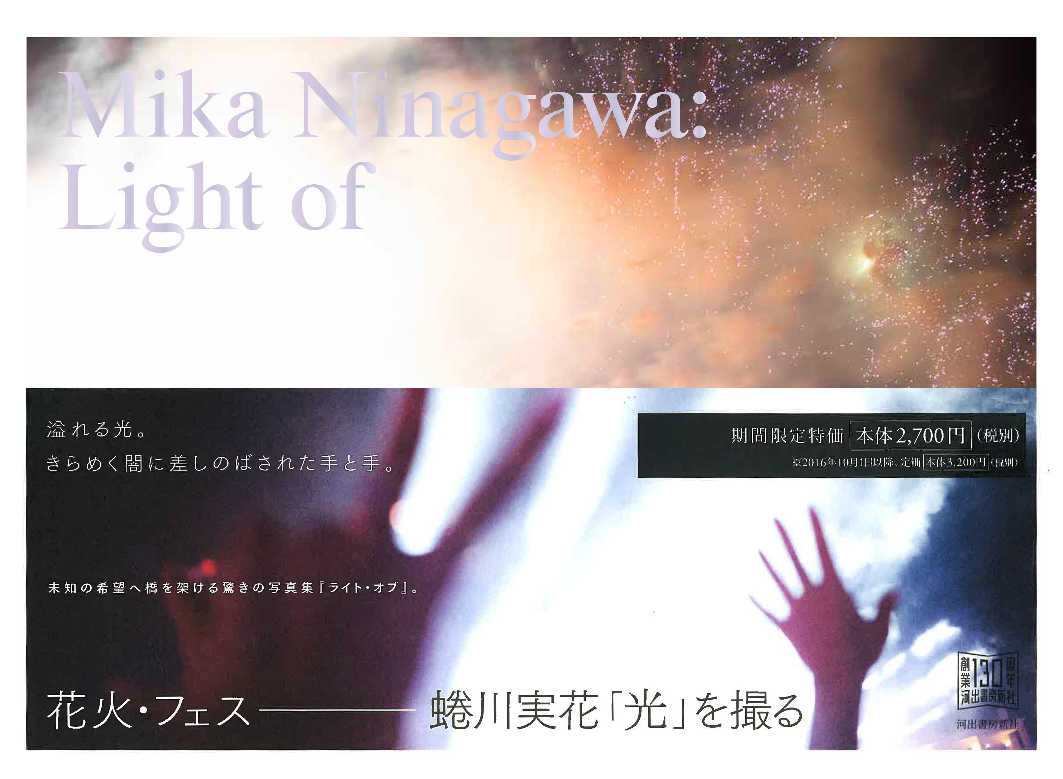 蜷川実花『Light of』