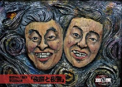 佐藤B作と佐藤銀平による演劇ユニット・東京No.1親子が第2回公演『夜鷹と夜警』を上演決定