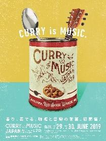 『CURRY&MUSIC JAPAN 2019』 追加アーティストに真心ブラザーズ、PUFFYら7組 多彩な拘りカレーも発表