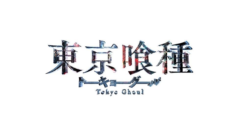 公開されたロゴダクション ©2017「東京喰種」製作委員会