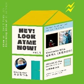 Shunsuke Mitaと松本明人(真空ホロウ)、シンガーソングライター特化型音楽配信番組『HEY! LOOK AT ME NOW!』第5回に出演決定