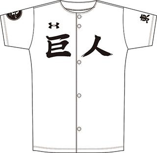 """白地で胸に「巨人」、左袖に「東京」と漢字で表記した""""仮想高校野球版ユニフォーム"""""""