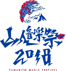 10-FEET、マイヘア、キュウソら G-FREAK FACTORY主催『山人音楽祭』第1弾出演アーティストを発表