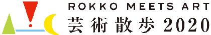 『六甲ミーツ・アート 芸術散歩2020』 第一弾招待アーティスト8組が発表、鑑賞パスポートの早期割引券の販売も決定