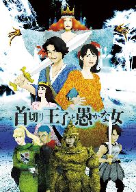 井上芳雄・伊藤沙莉ら出演の『首切り王子と愚かな女』 登場人物がイラスト化されたチラシビジュアルが解禁
