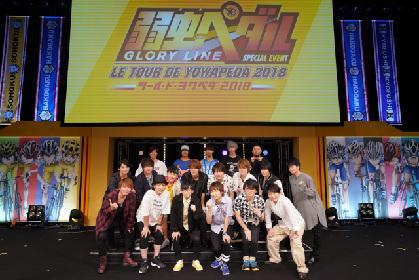 今年も14名の声優陣がボケまくる!『弱虫ペダル GLORY LINE』スペシャルイベントレポート