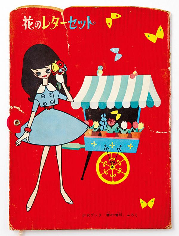 花のレターセット『少女ブック』第8巻第6号付録(1958年)