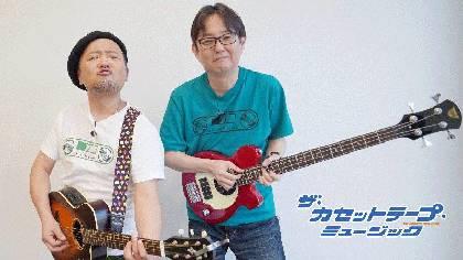 マキタスポーツとスージー鈴木による音楽バラエティ番組『ザ・カセットテープ・ミュージック』、生配信イベント第2弾を10月に開催決定
