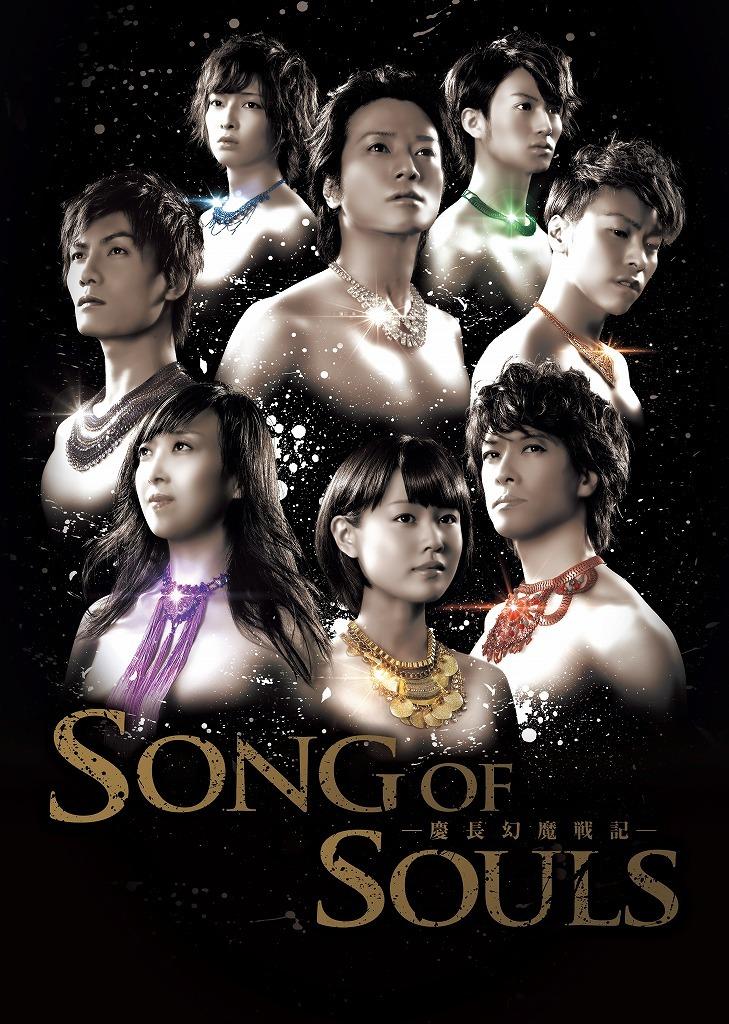 ロック・ミュージカル『SONG OF SOULS ~慶長幻魔戦記~』  (C)MMJ