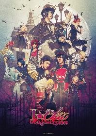 『アイ★チュウ ザ・ステージ ~La Cage aux Epines~』2021年4月に上演決定