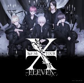 luz、約2年ぶりのワンマンライブツアー『luz 5th TOUR -ELEVEN-』開催決定