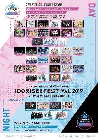 都市型アイドルサーキット『IDORISE!! FESTIVAL』 アプガ、BILLIE IDLE、二丁魁ら第3弾出演者を発表