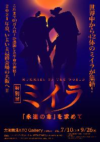 ミイラを科学する展覧会 『特別展 ミイラ「永遠の命」を求めて』が大阪南港ATC Galleryにて開催