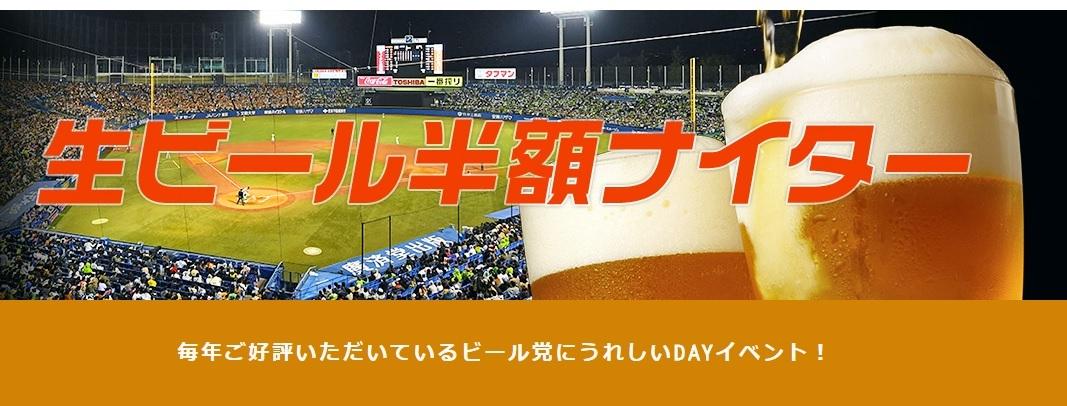 通常750円の生ビールを半額以下の350円で販売