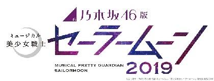 乃木坂46版ミュージカル『美少女戦士セーラームーン』2019、上海公演が決定 全キャストが発表に