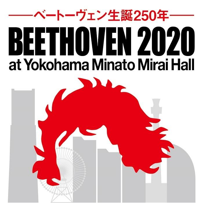 ベートーヴェン2020 at 横浜みなとみらいホール シンボルマーク