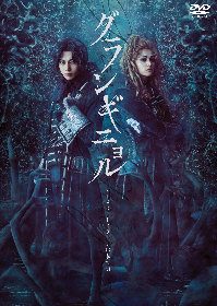 染谷俊之主演・TRUMPシリーズ最新作『グランギニョル』のDVDが発売に サイン入りパンフレットのプレゼントも