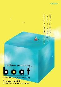 劇団ブラジルを主宰するブラジリィー・アン・山田が脚本・演出を手掛けるcalmoプロデュース舞台『boat』の上演が決定