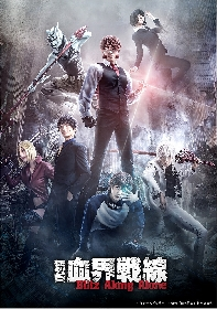 舞台『血界戦線』第3弾公演に田上真里奈、小野健斗、郷本直也 新キービジュアル&新キャラクターが解禁