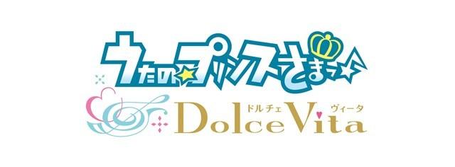 最新作「うたの☆プリンスさまっ♪Dolce Vita」制作決定!