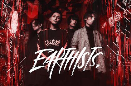 Earthists.、前作より約10ヶ月ぶりとなる完全新曲「SUNBLOOD」デジタルリリース決定