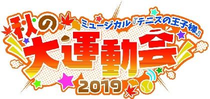 ミュージカル『テニスの王子様』秋の大運動会 2019の出演者決定 阿久津仁愛、青木 瞭ら総勢70名のキャストが大集結