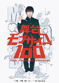 舞台『モブサイコ100』 松本岳、木戸邑弥、なだぎ武によるキャラクタービジュアル第3弾が解禁
