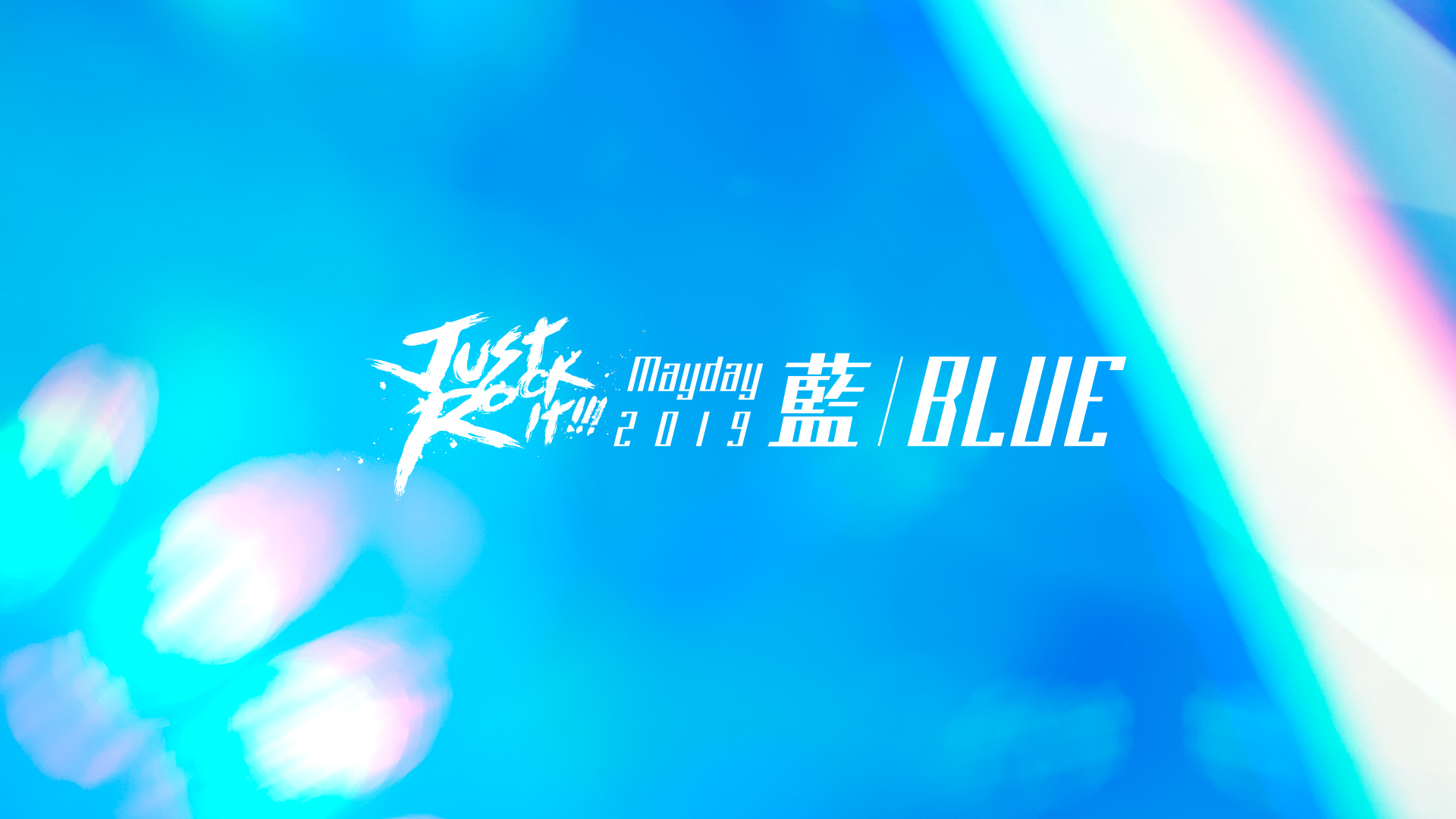 "Mayday 2019 Just Rock It!!!  ""藍 
