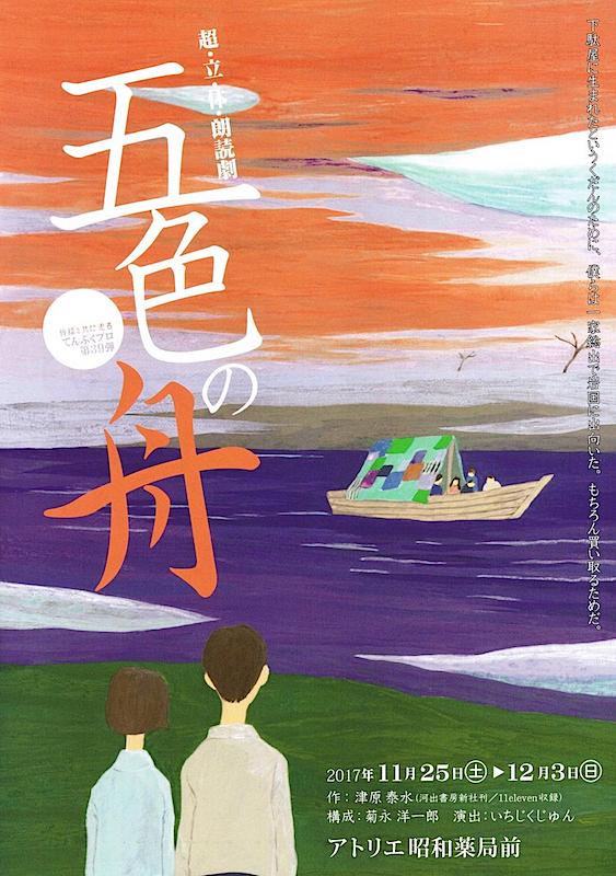てんぷくプロ 超・立・体・朗読劇『五色の舟』チラシ表  イラスト/あいまいもこ
