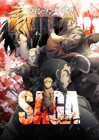 TVアニメ『ヴィンランド・サガ』Amazon Prime Videoで第1話~第17話の期間限定無料公開がスタート