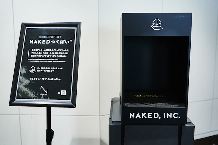 「NAKEDつくばい」