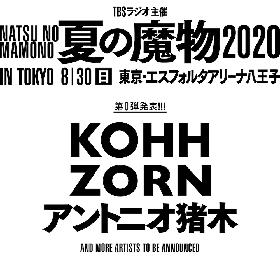 『夏の魔物2020 in TOKYO』第0弾発表でKOHH、ZORN、アントニオ猪木
