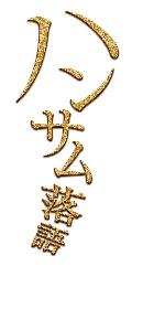 『ハンサム落語』新作公演、タイトル&追加キャストが解禁 河原田巧也、輝山立が初参加