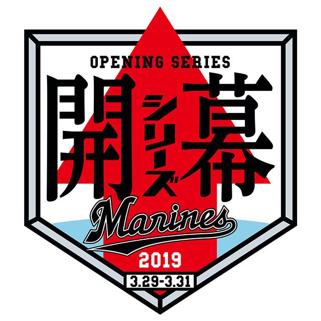 千葉ロッテマリーンズは3月29日(金) 、30日(土)、31日(日)の東北楽天ゴールデンイーグルス戦を『開幕シリーズ』として開催