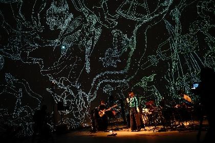 土岐麻子meets Schroeder-Headzが贈る、音楽と星空のハーモニー『真夜中のプラネタリウム-Midnight Planetarium Live-』レポート