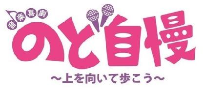 森昌子、河合郁人、湖月わたる、上原多香子があの名曲を歌う! 音楽喜劇『のど自慢』間もなく開幕!