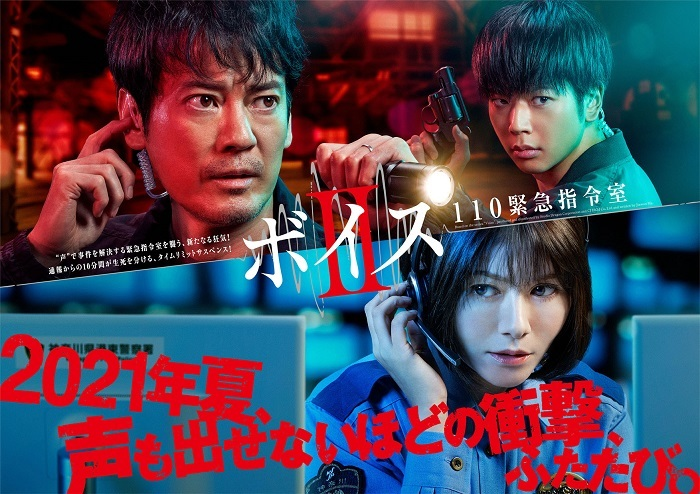 日本テレビ系土曜ドラマ「ボイスⅡ 110緊急指令室」キービジュアル