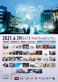 下北沢4会場で開催される『7秒とロック』最終アーティストとタイムテーブルが発表 ヨイズ、かたことなど全36組が決定
