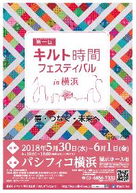 キルトの祭典が横浜にやってくる! 約160ブースが集まる「キルト時間フェスティバル」、パシフィコ横浜で開催