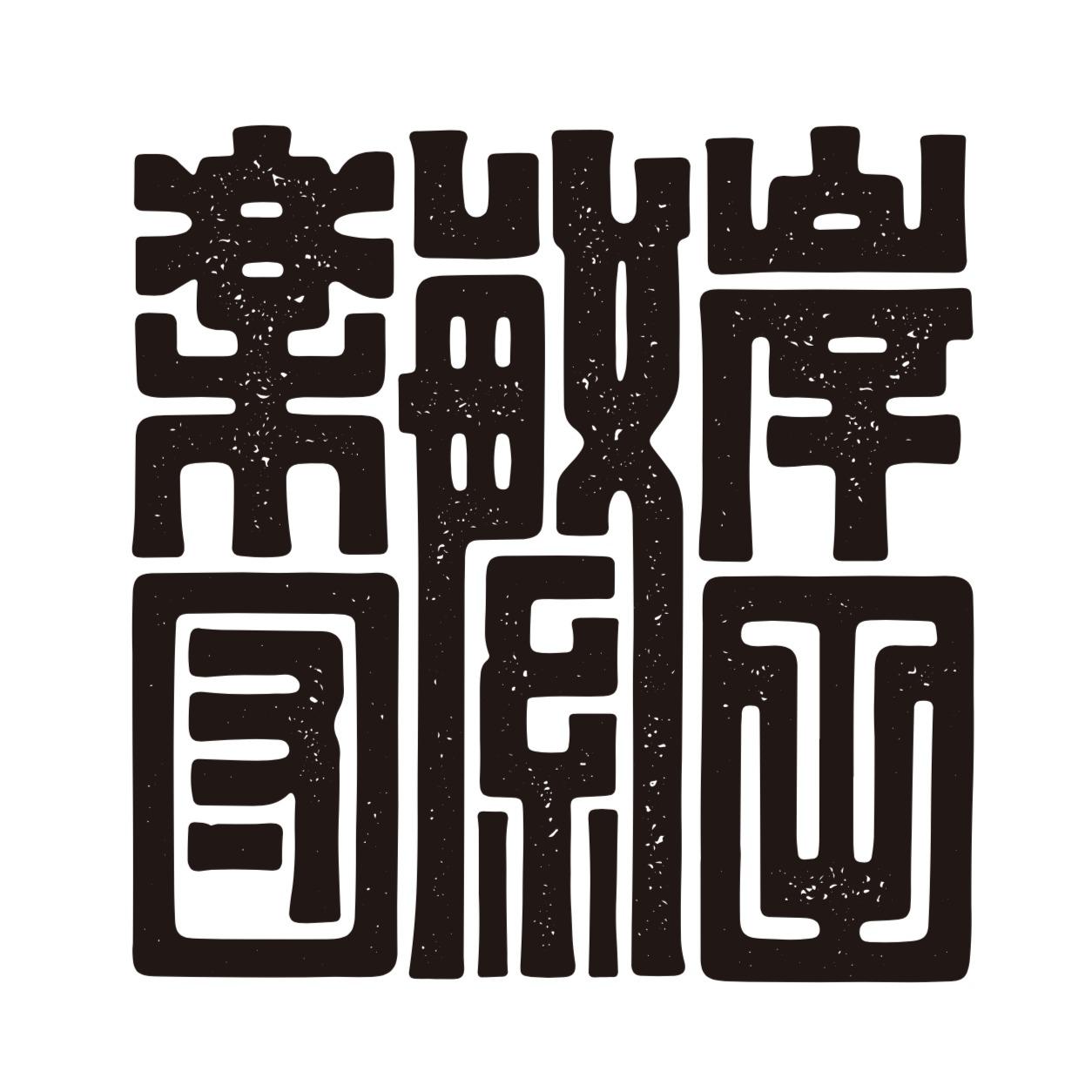 """""""岸田繁楽団""""ロゴ"""