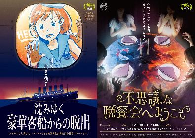 リアル脱出・謎解きができるテーマパーク『TOKYO MYSTERY CIRCUS』、オープニングコンテンツ第1弾が解禁