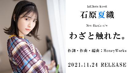 石原夏織、ニューシングルのカップリング曲「わざと触れた。」試聴ver.PVを公開 ライブ詳細も解禁