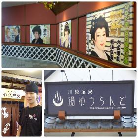 大衆演劇の入り口から[其之三十三] 本川越駅から3分、旅芝居の世界へ!川越湯遊ランドの誘い