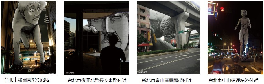 台北市内での目撃情報①