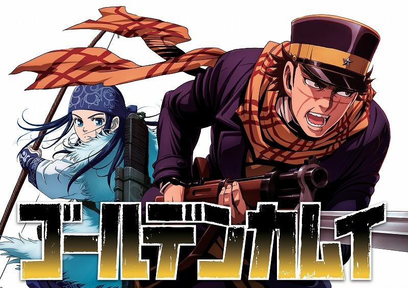 北海道コンサドーレ札幌は、アニメ化が決定した人気漫画『ゴールデンカムイ』とのコラボレーションを発表した