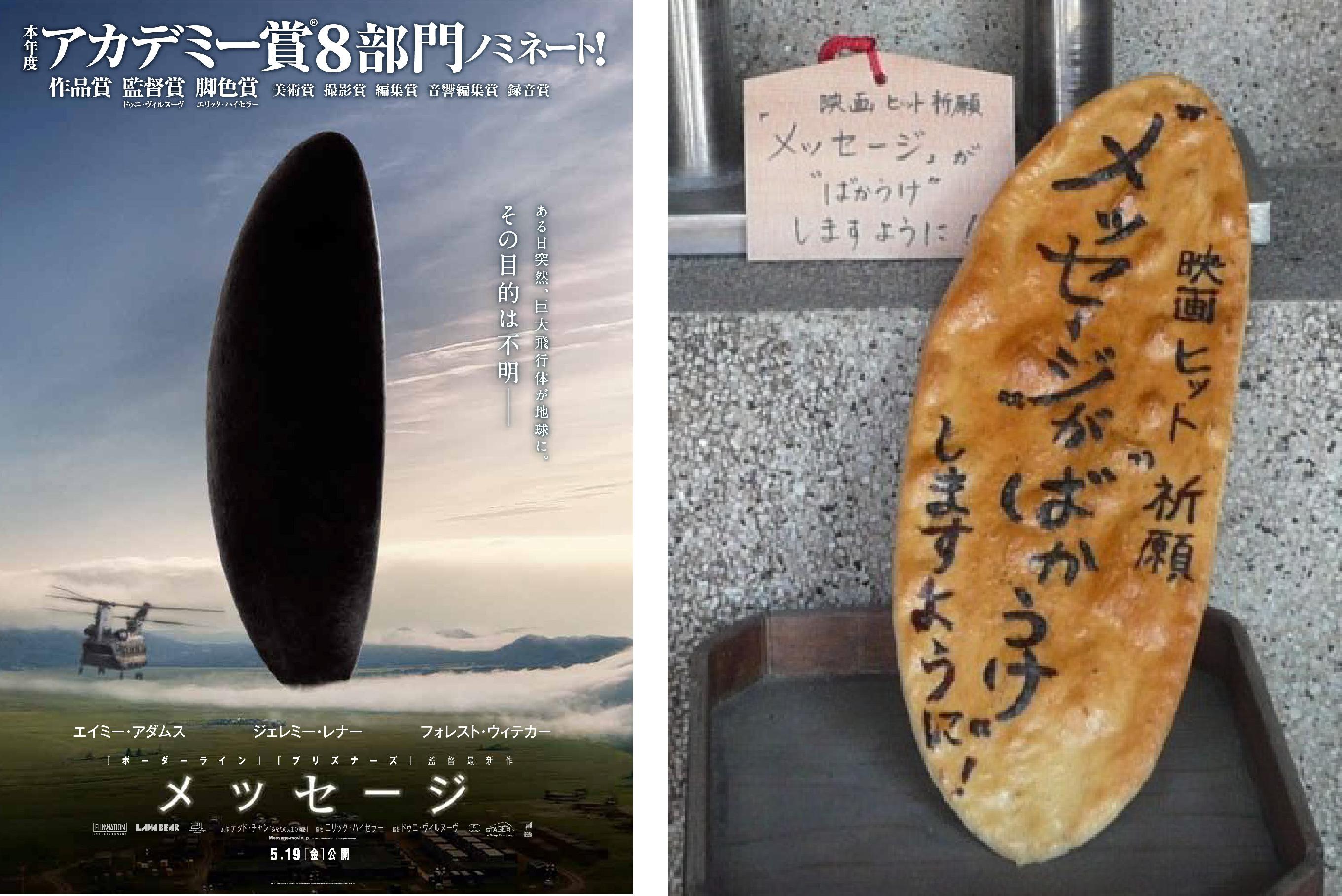 映画『メッセージ』の飛行体(左)とばかうけ絵馬(右) 栗山米菓公式サイトより