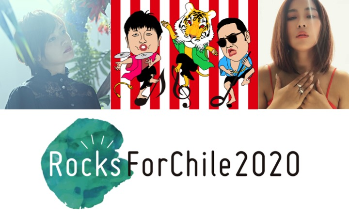 『Rocks ForChile 2020 in Toyonaka』第3弾アーティスト