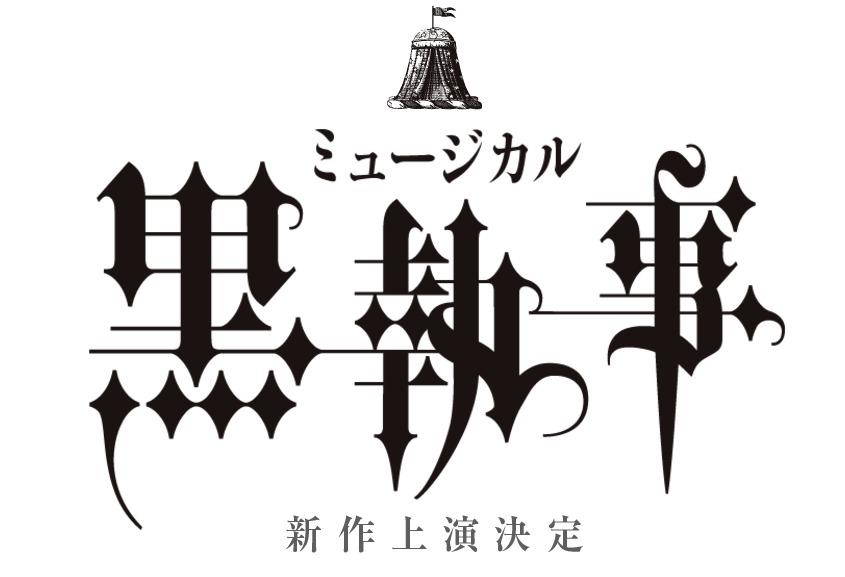 (C)2016 枢やな/ミュージカル黒執事プロジェクト