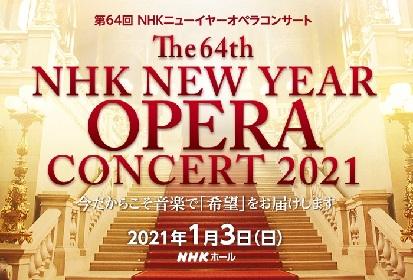 新春恒例『NHKニューイヤーオペラコンサート』が開催決定 輝かしい歌声による「希望」のメッセージを